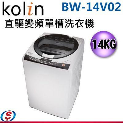 可議價 14公斤【Kolin...