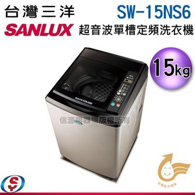 15公斤【SANLUX 台灣...