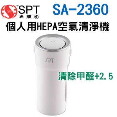 SPT尚朋堂個人用HEPA空氣清淨機SA-2360