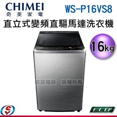 可議價 16公斤【CHIME...