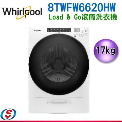 (可議價)15公斤【Whir...