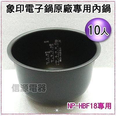 (原廠公司貨) 10人份【象...