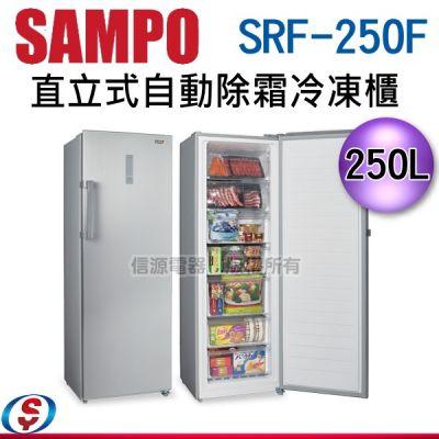(可議價)250L【聲寶 S...