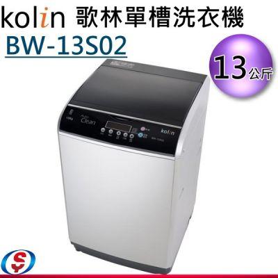 可議價 13公斤【Kolin...