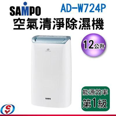 (可議價)12公升【SAMP...