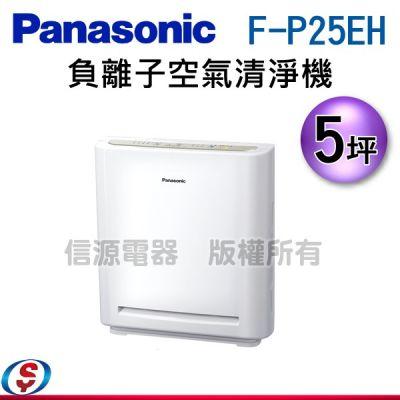 可議價 5坪【Panason...