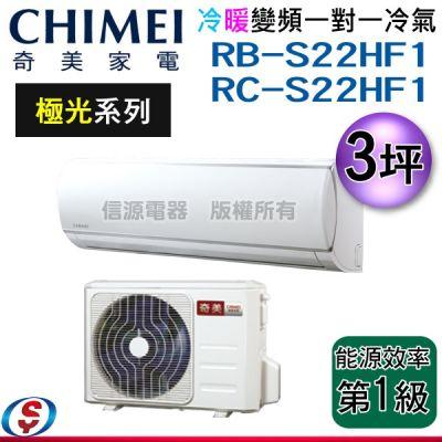 (可議價)3坪【CHIMEI...