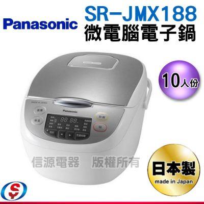 [國際送好禮](可議價)10人份 【Panasonic 國際牌】(日本原裝)微電腦電子鍋 SR-JMX188/SRJMX188