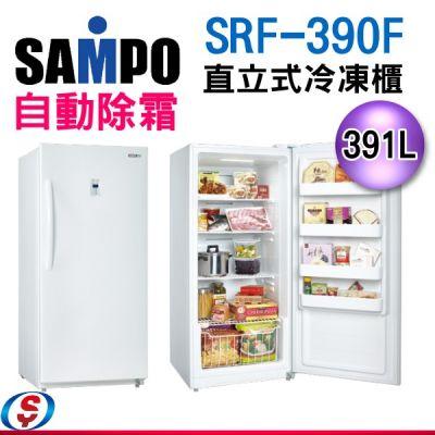 (可議價)390公升【SAM...
