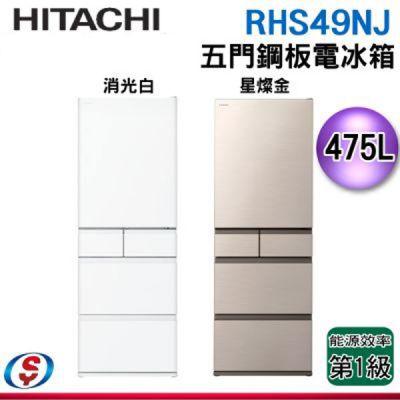 (可議價)475公升【HIT...