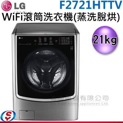 (可議價)21公斤 LG樂金...