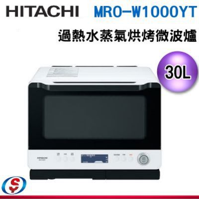 30公升【HITACHI 日...