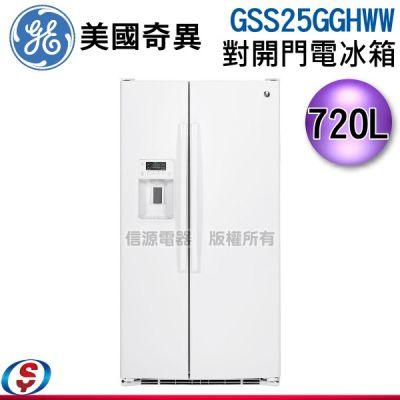 (可議價)720公升【GE ...
