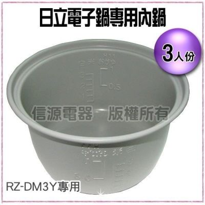 3人份【日立原廠電子鍋內鍋】...