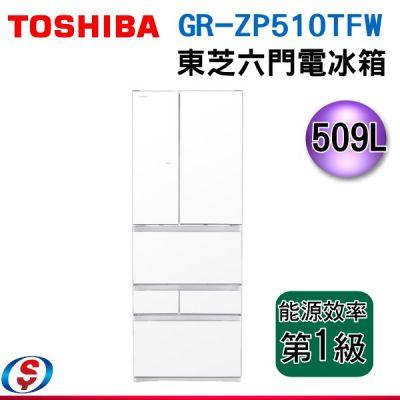 (可議價) 509公升  【...