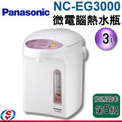 3公升 【Panasonic...