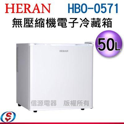 (可議價)50L【HERAN...