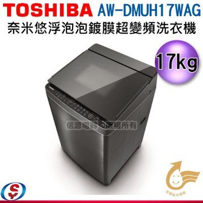 可議價 17公斤【TOSHI...
