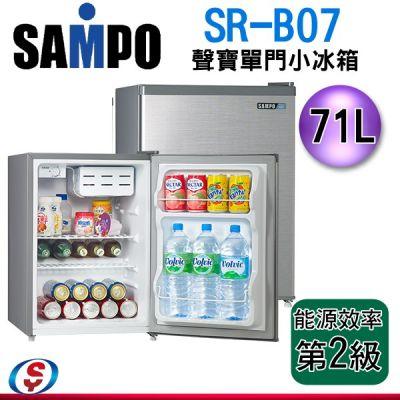 71公升 SAMPO聲寶單門...
