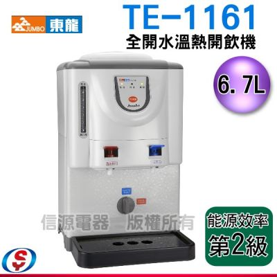 東龍全開水溫熱開飲機TE-1...