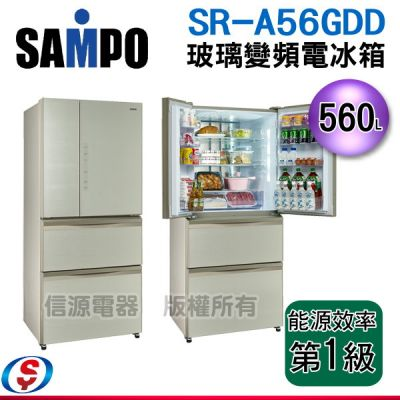 (可議價) 560公升 【S...