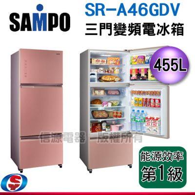 (可議價)455公升【SAM...