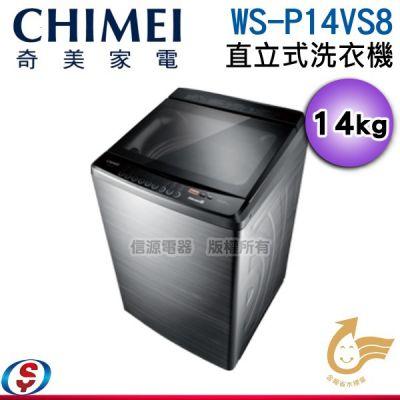 (可議價)14公斤【CHIM...