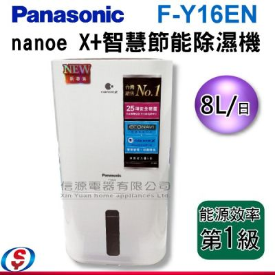 (可議價)8公升【Panas...