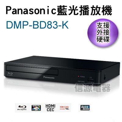 Panasonic國際牌藍光...