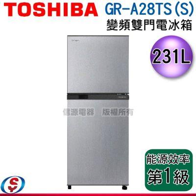 (可議價)231公升【TOS...
