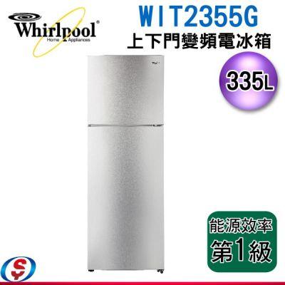 可議價 335公升【Whir...