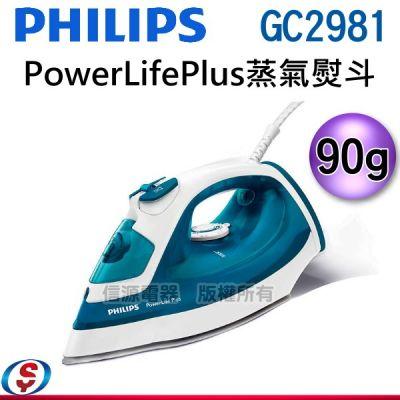 90g【PHILIPS飛利浦...
