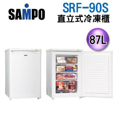 87公升【SAMPO 聲寶】...