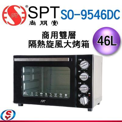 尚朋堂 46L 商用雙層隔熱...