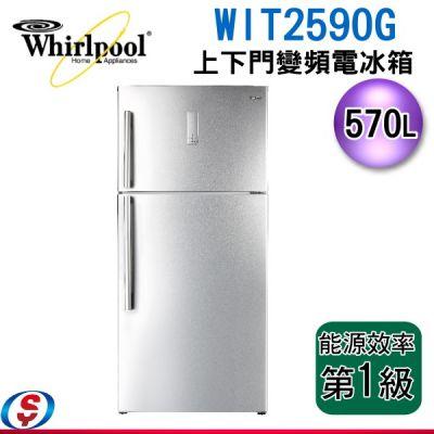 (可議價)570公升【Whi...