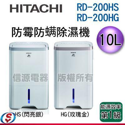 可議價 10公升【HITAC...