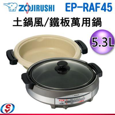 5.3公升【ZOJIRUSHI 象印 土鍋風/鐵板萬用鍋 】 EP-RAF45/EPRAF45