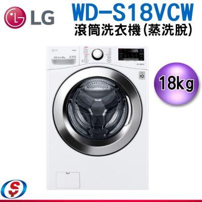 [LG送好禮](可議價)18...