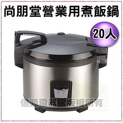 20人份尚朋堂營業用煮飯鍋 ...