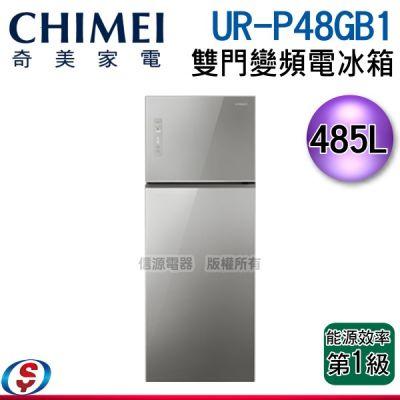 (可議價)485L【CHIM...