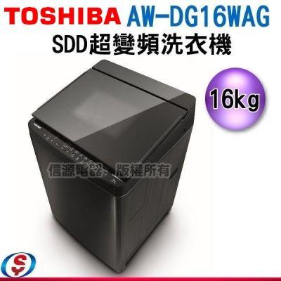 (可議價)16公斤【TOSH...