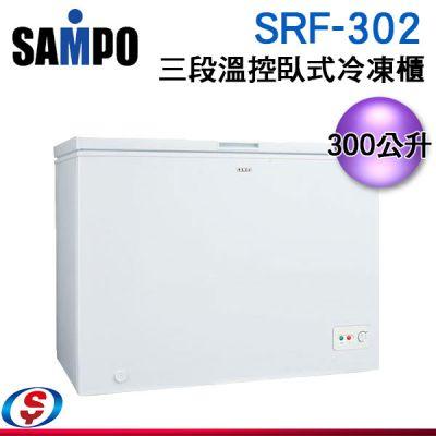 (可議價)300公升【SAM...