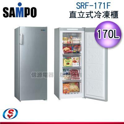 (可議價)170公升【SAM...