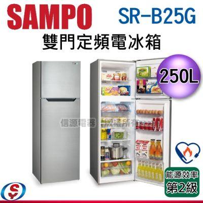 (可議價) 250L【聲寶S...