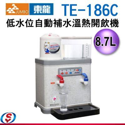 東龍低水位自動補水溫熱開飲機...