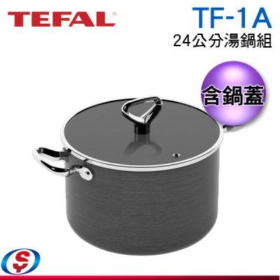 特福24公分湯鍋組(含鍋蓋)...