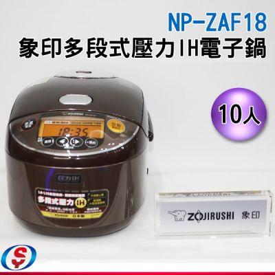 [象印送好禮]10人份【ZO...