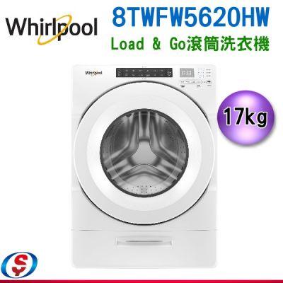 (可議價)17公斤【Whir...