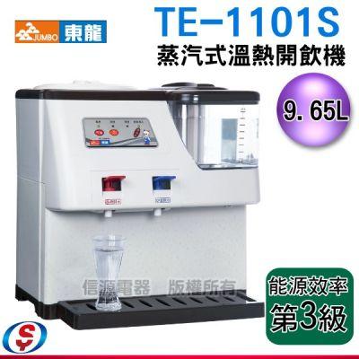 9.65公升 【 東龍蒸汽式...