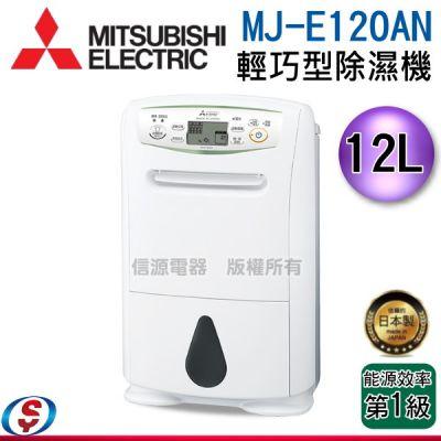 可議價 12公升【MITSU...